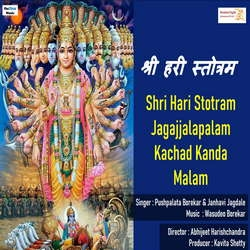 Shri Hari StotramJagajjalapalam Kachad Kanda Malam songs