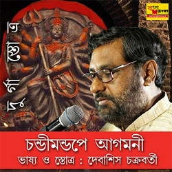 Durga Stotro songs
