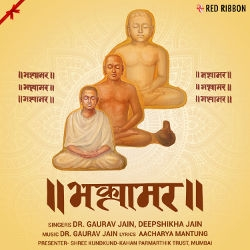 Bhaktamar songs