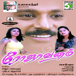 Rojavanam songs
