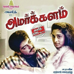 Listen to Unnodu Vaazha songs from Amarkalam