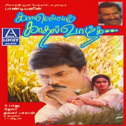 Listen to Andalu songs from Kaalamellam Kadhal Vaazhga