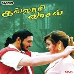 கல்லூரி வாசல் songs