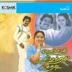 Listen to Dil Dil Dil Manadhil songs from Mella Thiranthathu Kadhavu