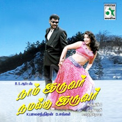 Listen to Hello Mr Kadhala songs from Naam Iruvar Namakku Iruvar