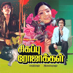 Listen to Indha Minminikku songs from Sigappu Rojakkal