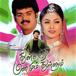 Listen to Iruvathu Kodi songs from Thullatha Manamum Thullum