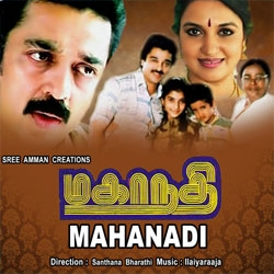 Mahanadhi songs