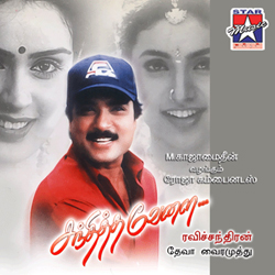 Listen to Penn Kiliye songs from Sandhitha Vellai