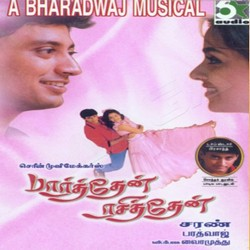 Listen to Parthein Rasithein songs from Parthein Rasithein
