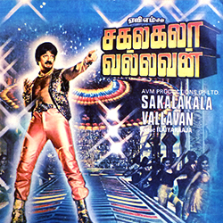 Listen to Amman Kovil songs from Sakalakala Vallavan