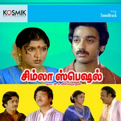 Listen to Thanjavur Mellam songs from Simla Special