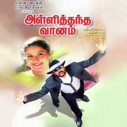 Listen to Andhi Karukayile songs from Alli Thandha Vaanam