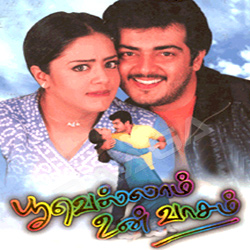 Listen to Thaalatum Kaatre Vaa songs from Poovellam Un Vaasam