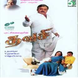 Listen to Panjangam Paarkadhe songs from Thavasi