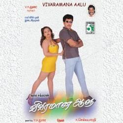 Listen to Vaada Vaada Paalkara songs from Vivaramana Aalu