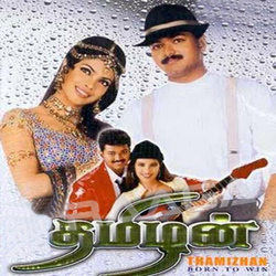Listen to Maatu Maatu songs from Thamizhan