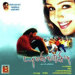 Listen to Jeevan Engae songs from University