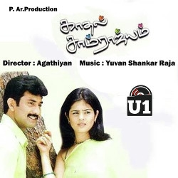 Listen to Iru Kangal songs from Kadhal Samrajyam