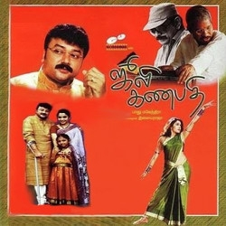 Julie Ganapathy songs