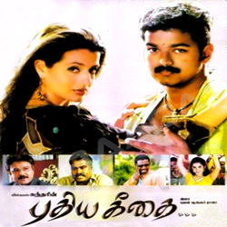 Listen to Mercury Poove songs from Pudhiya Geethai