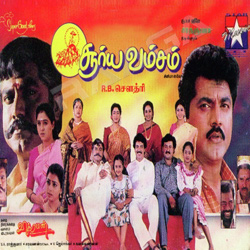 Listen to Kadhala Kadhala songs from Suryavamsam