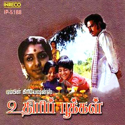 Listen to Azhagiya Kanne songs from Uthiri Pookal