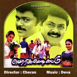 Listen to Sirippu Varuthu songs from Vetri Kodi Kattu