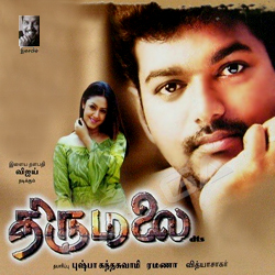 Thirumalai songs