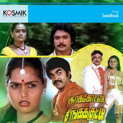 Listen to Onnum Theriyaatha songs from Soorakottai Singakutti