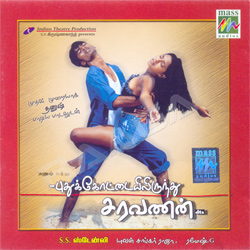 Listen to Malargale songs from Yuvan's All Time Hits
