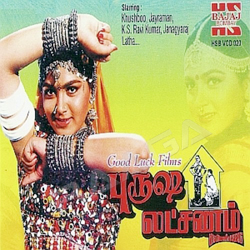 Listen to Sempattu Poove songs from Purusha Lakshanam