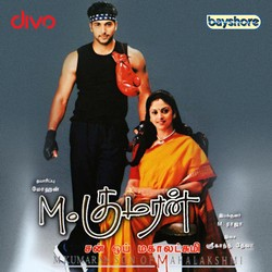 Listen to Neeye Neeye - 2 songs from M. Kumaran S/O Mahalakshmi