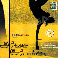 Listen to Yella Yella songs from Arindhum Ariyamalum