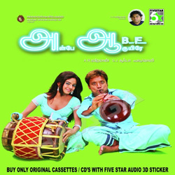 Listen to Maramkothiye songs from Ah Aah - Anbe Aaruyire
