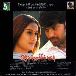 Listen to Kadhal Enbathu songs from Oru Kalloriyin Kadhai