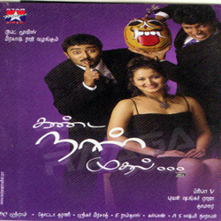 Listen to Erimalai Naane songs from Kanda Naal Mudhal