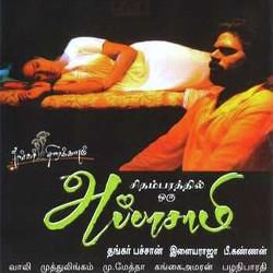 Listen to Iyya enna songs from Chidambarathil Oru Appasamy