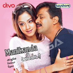Listen to Inji Morappa songs from Manikanda