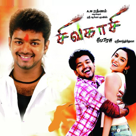 Listen to Vaada Vaada songs from Sivakasi