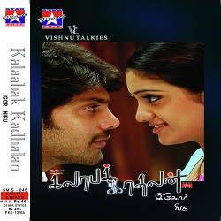 Kalabak Kadhalan songs