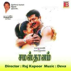 Listen to Eswaraa Eswaraa songs from Samasthanam