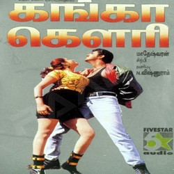 Listen to Poonthendrale Velaiyadu songs from Ganga Gowri