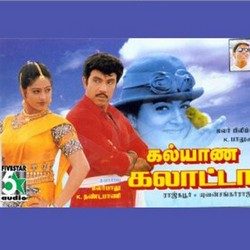 Listen to Kummalam songs from Kalyana Galatta