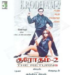 Krodham - 2 songs