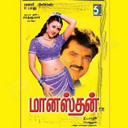 Listen to Aasa Vachen songs from Manasthan