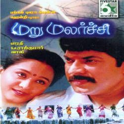 Marumalarchi songs