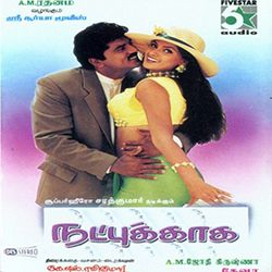 Listen to Adikkira Kai songs from Natpukkaga
