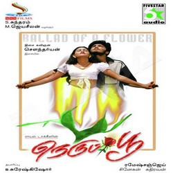 Listen to Anandhamthan songs from Nearupoo