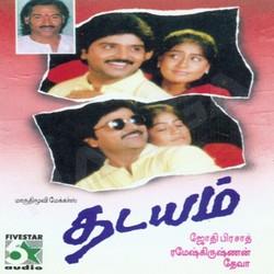 Listen to Kaadhalane songs from Thadayam